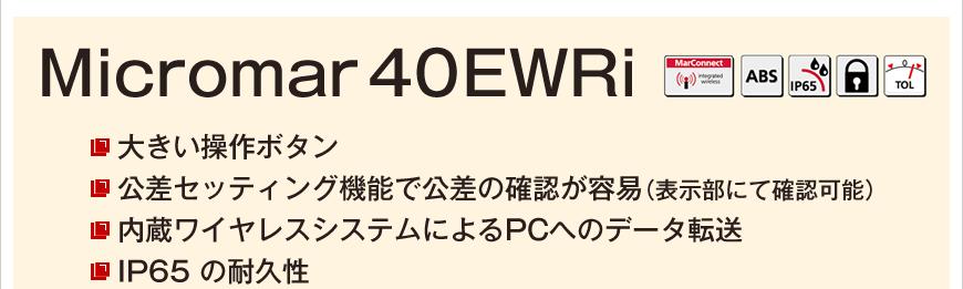 マール・ジャパン