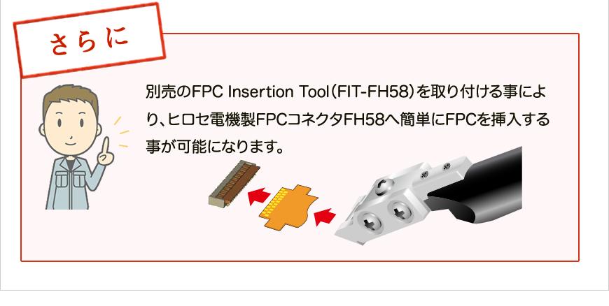 (株)ヨコオ DS事業部