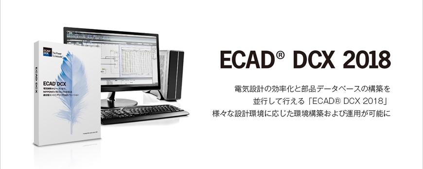 EDCAD