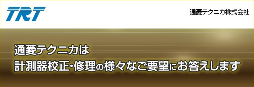 通菱テクニカ