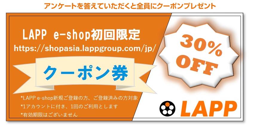 LAPP JAPAN