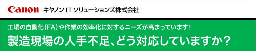 キヤノンITソリューションズ(株)