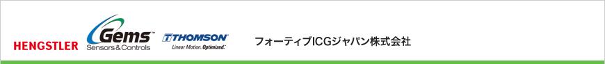 フォーティブICGジャパン