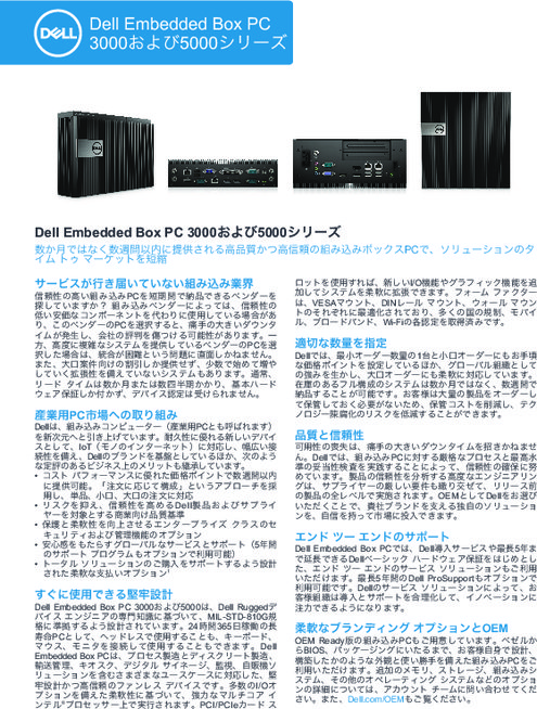 Dell Embedded Box PC 3000/5000シリーズ