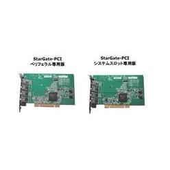 StarFablicボート StarGate-PCIボード(ペリフェラル専用版&システム専用版)