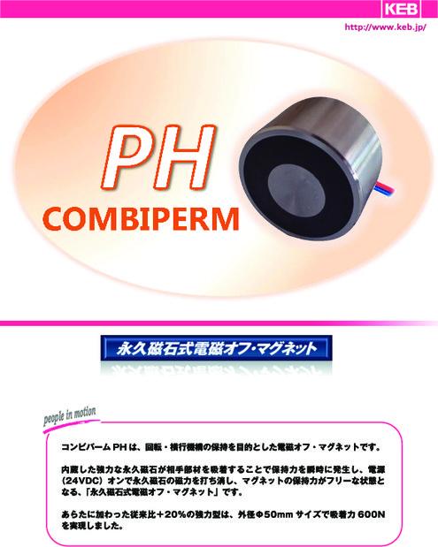 永久磁石式電磁(オフ)マグネット | ケーイービー・ジャパン(株) | 製品ナビ