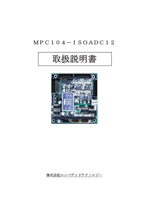 ADCボード MPC104-ISOADC12-16