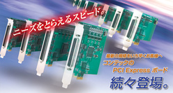 PCI Expressボードシリーズ