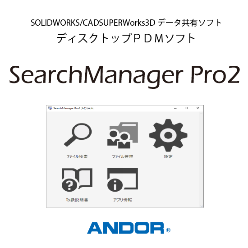 PDMソフトウェア SearchManager Pro2