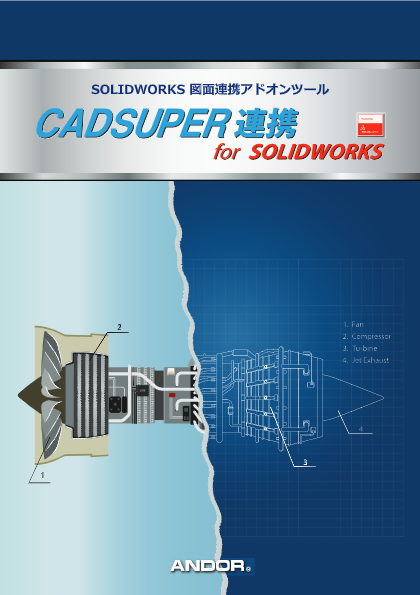 SOLIDWORKS連携ソフト