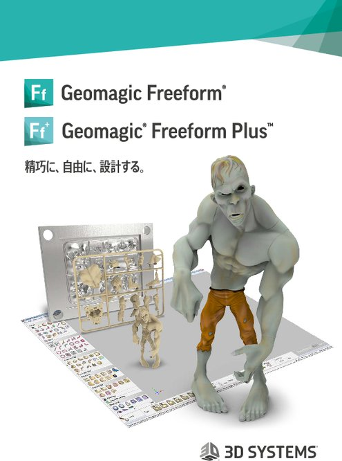 3Dエンジニアリングツール Geomagic Freeform/Geomagic Freeform Plus