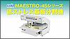 基板分割機MAESTRO-4Sのご紹介